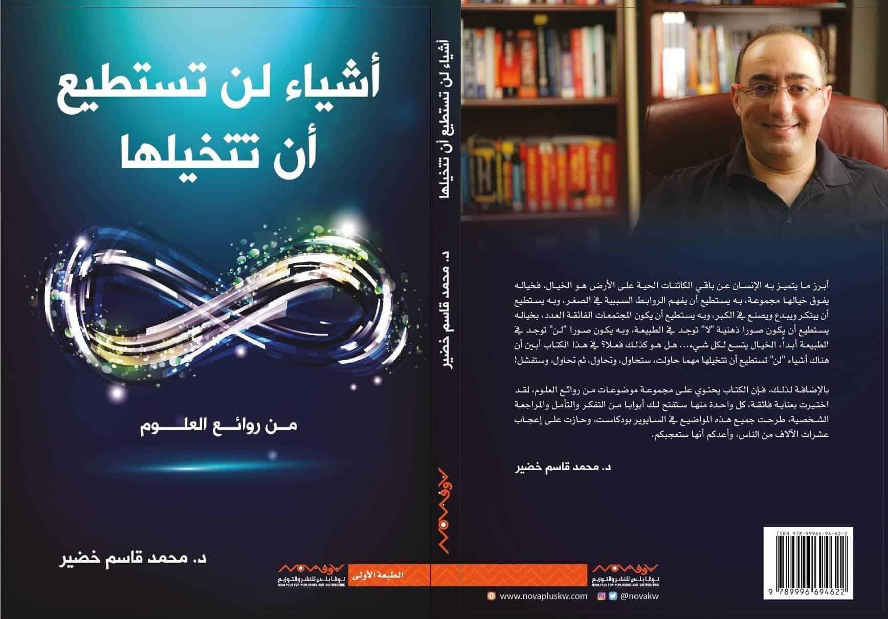 Mohamed Qasem book-1