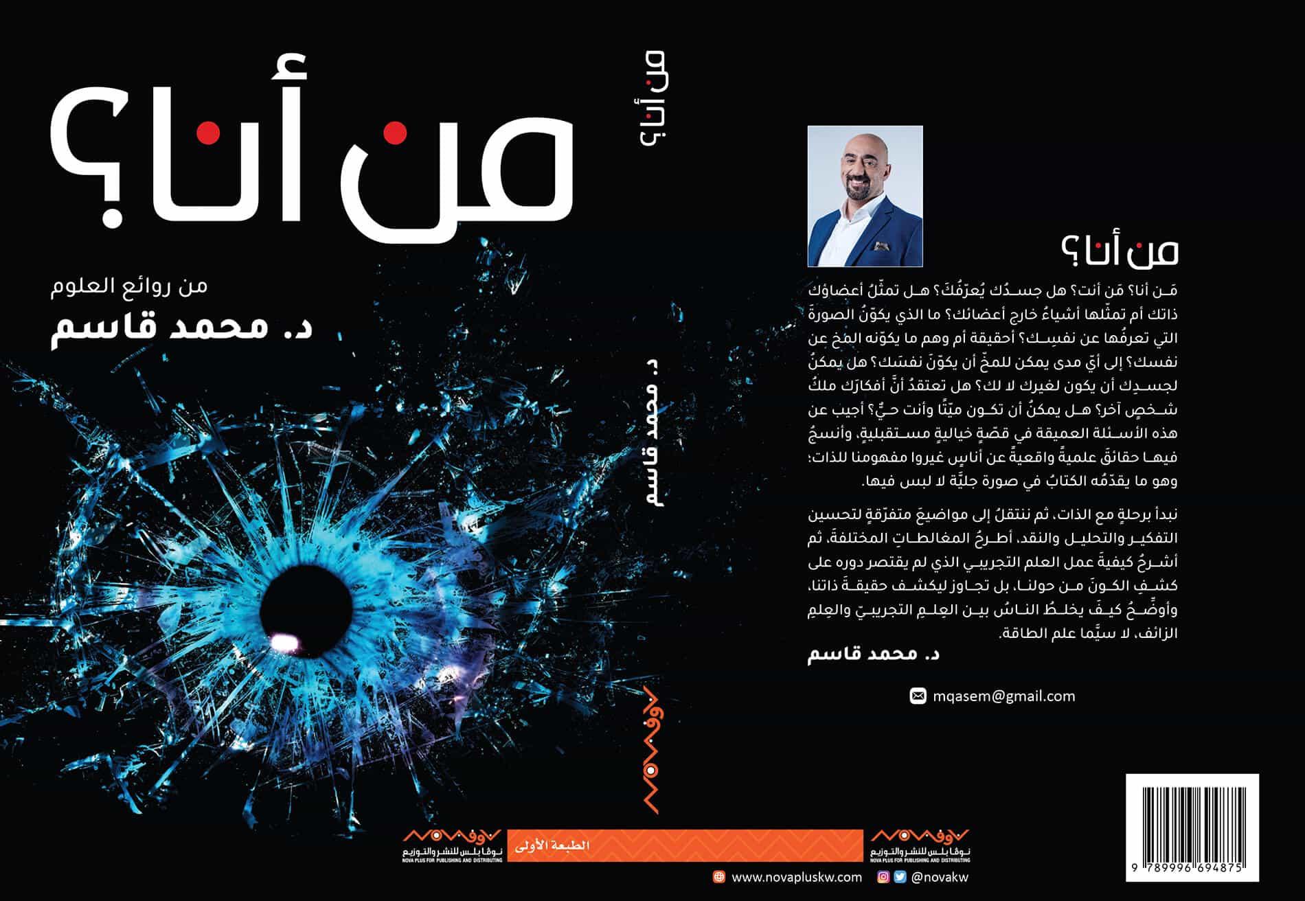 Mohamed Qasem book-2